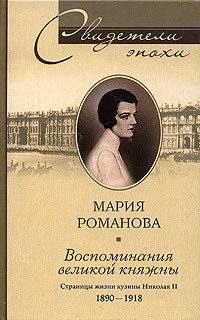 Книга Воспоминания великой княжны. Страницы жизни кузины Николая II. 1890-1918