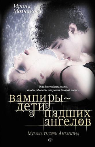 epub вампиры-дети падших ангелов