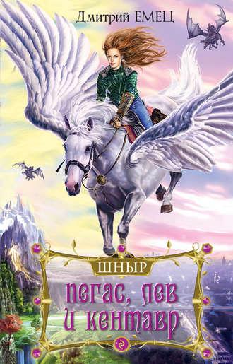Читать книгу Pegasus, Lion, and Centaur