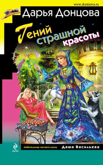 Дарья Донцова  litresru