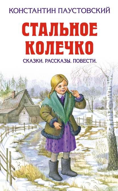 «Растрёпанный воробей» Константин Паустовский