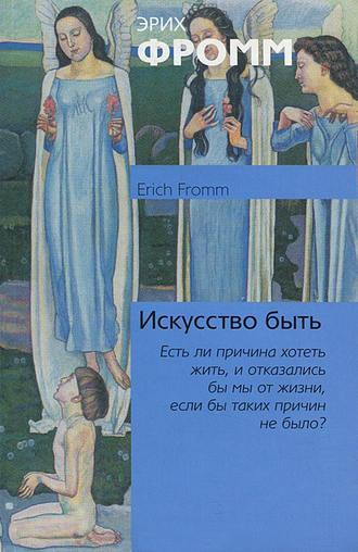 Эрих фромм скачать книги бесплатно, книги автора эрих фромм.