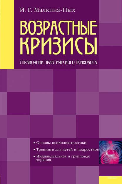 Малкина-Пых И. Г. — Возрастные кризисы
