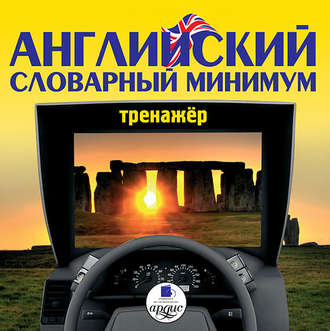 слушать английский словарь с переводом на русский