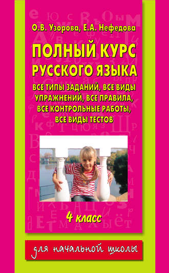 Узорова Карточки по русскому языку 4 Класс скачать