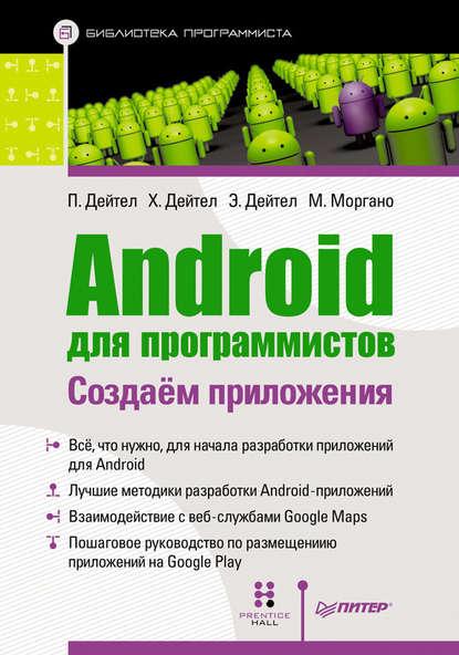 https://www.litres.ru/pol-deytel/android-dlya-programmistov-sozdaem-prilozheniya-4840674/?lfrom=15589587