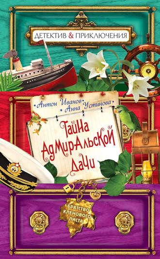 Обложка Тайна адмиральской дачи