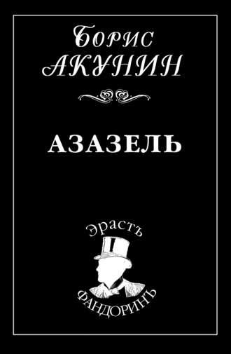 Азазель (борис акунин) скачать книгу в fb2, txt, epub, rtf, html.