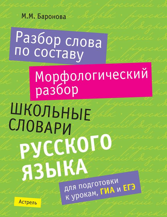 fb2 как слово рассказ разобрать по составу