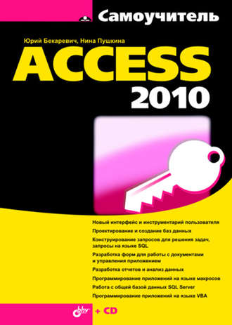 скачать самоучитель access 2010