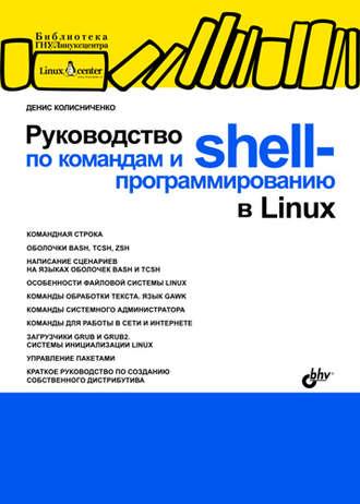 https://www.litres.ru/denis-kolisnichenko/rukovodstvo-po-komandam-i-shell-programmirovaniu-v-linux/?lfrom=15589587