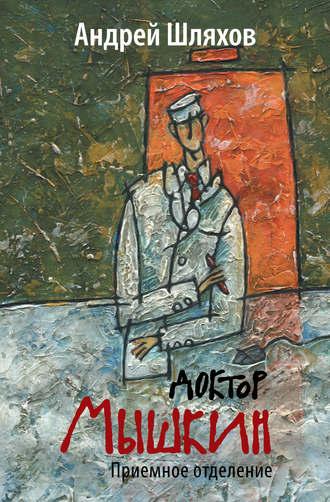 Читать книгу Доктор Мышкин. Приемное отделение