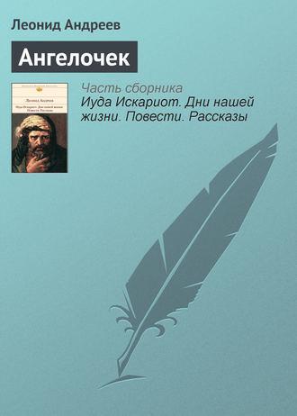 «Ангелочек» Леонид Андреев