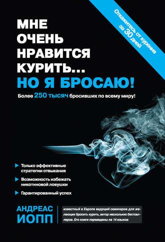 картинка бросаю курить