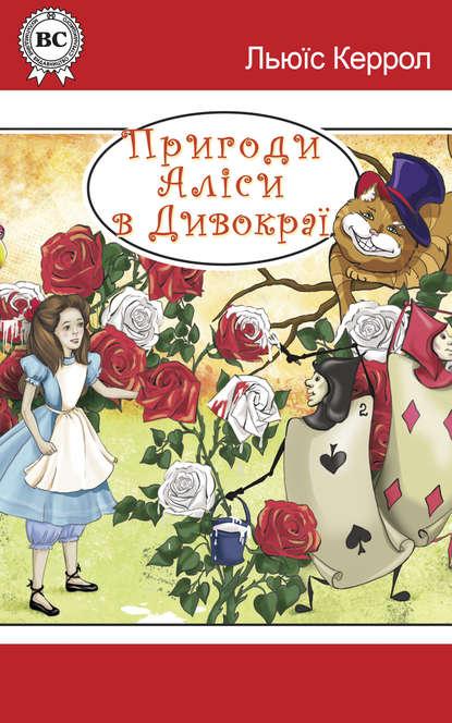 fb2 Пригоди Аліси в Дивокраї
