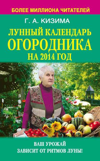 Книга Лунный календарь огородника на 2014 год