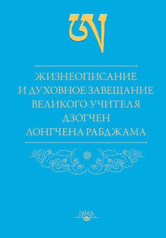 Книга Жизнеописание и духовное завещание великого учителя дзогчен Лонгчена Рабджама