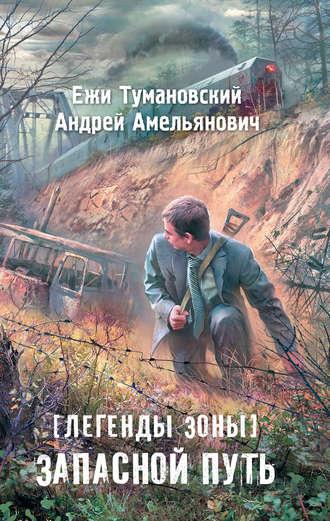 Книга ежи тумановский запасной путь fb2