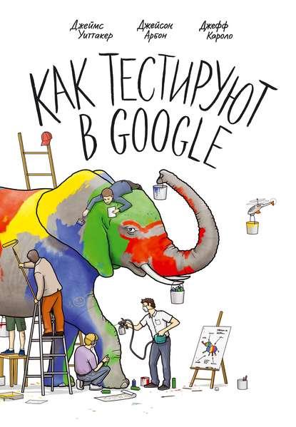 https://www.litres.ru/d-uittaker/kak-testiruut-v-google/?lfrom=15589587