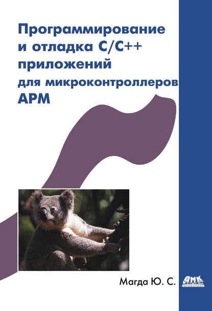 https://www.litres.ru/uriy-magda/programmirovanie-i-otladka-c-c-prilozheniy-dlya-mikrokontrollerov-arm/?lfrom=15589587