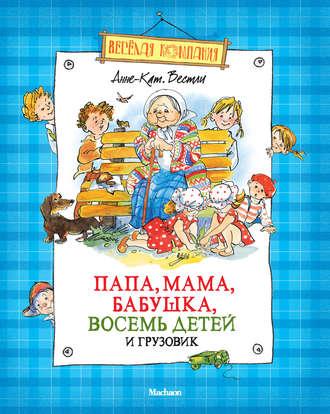 fb2 Папа, мама, бабушка, восемь детей и грузовик (сборник)