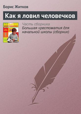 «Как я ловил человечков» Борис Житков