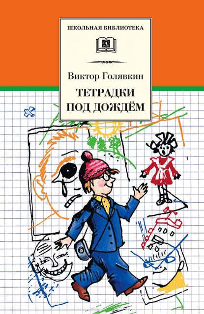 «Тетрадки под дождём» Виктор Голявкин