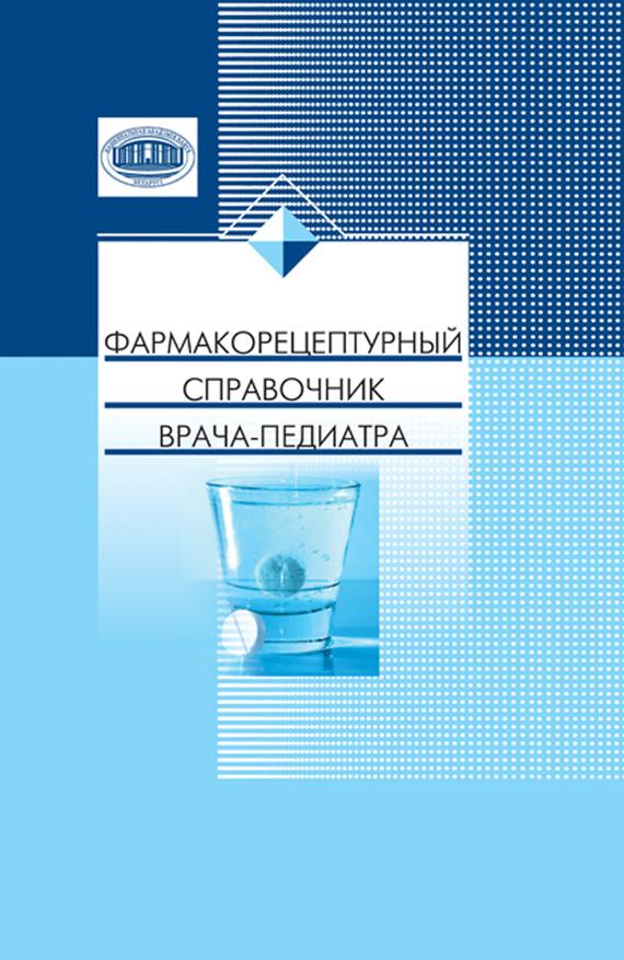 Читать книгу Фармакорецептурный справочник врача-педиатра