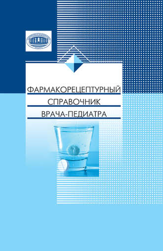 epub Фармакорецептурный справочник врача-педиатра
