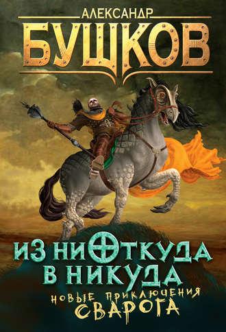 Александр бушков из ниоткуда в никуда читать онлайн knizhnik. Org.