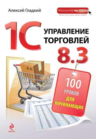uchebnik-upravlenie-torgovley-1s-8-11