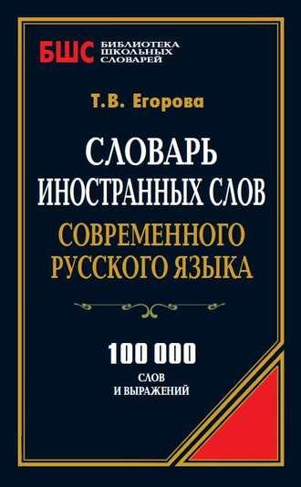 СЛОВАРЬ ИНОСТРАННЫХ СЛОВ PDF