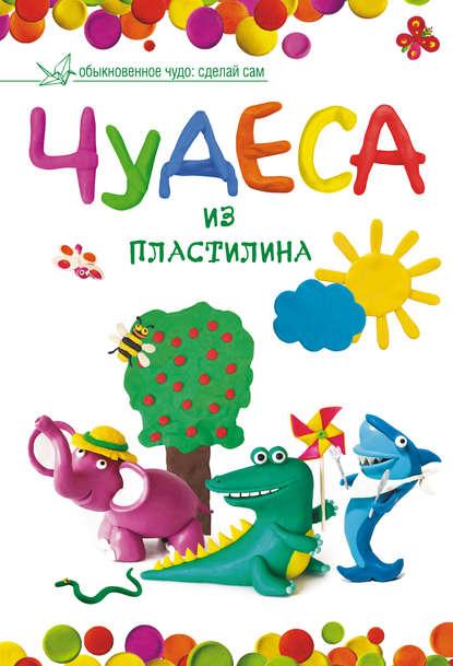 С помощью этой веселой книги ваш ребенок научится лепить самые необычные поделки – смешные фигурки, забавные магниты, оригинальные открытки и картины, подвески и украшения.