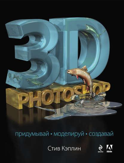 Этот путеводитель по всем 3D-возможностям программы Photoshop научит вас быстро создавать модели и сцены! Электронная книга.