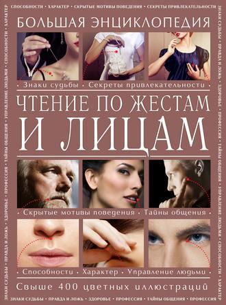 Энциклопедия для взрослых онлайн бесплатно фото 1-934