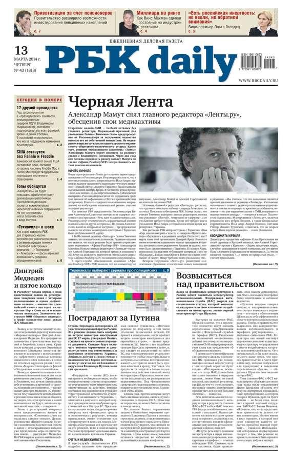 Ежедневная деловая газета РБК 80