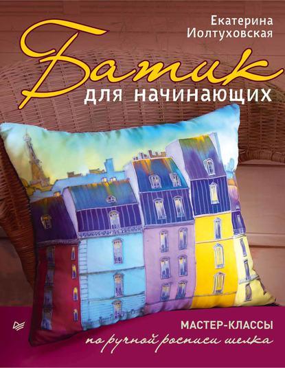 Книга посвящена старинному искусству росписи шелка – батику.