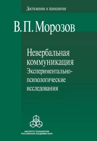 Книги владимира игоревича морозова бесплатно скачать или читать.