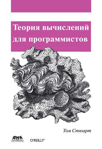 https://www.litres.ru/tom-stuart-2/teoriya-vychisleniy-dlya-programmistov/?lfrom=15589587