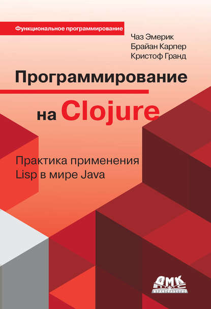 https://www.litres.ru/brayan-karper/programmirovanie-na-clojure-praktika-primeneniya-lisp-v-mire-java-10016554/?lfrom=15589587