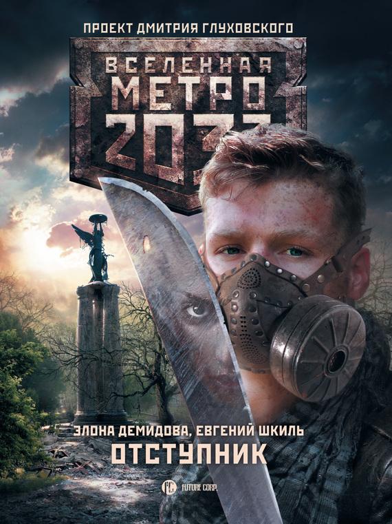 метро 2033 отступник скачать fb2 полная версия