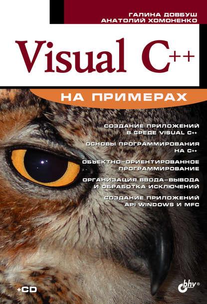 https://www.litres.ru/anatoliy-homonenko/visual-c-na-primerah-7068582/?lfrom=15589587
