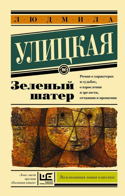 «Зеленый шатер» Людмила Улицкая