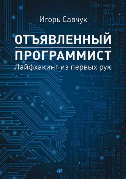 https://www.litres.ru/igor-savchuk/otyavlennyy-programmist-layfhaking-iz-pervyh-ruk/?lfrom=15589587