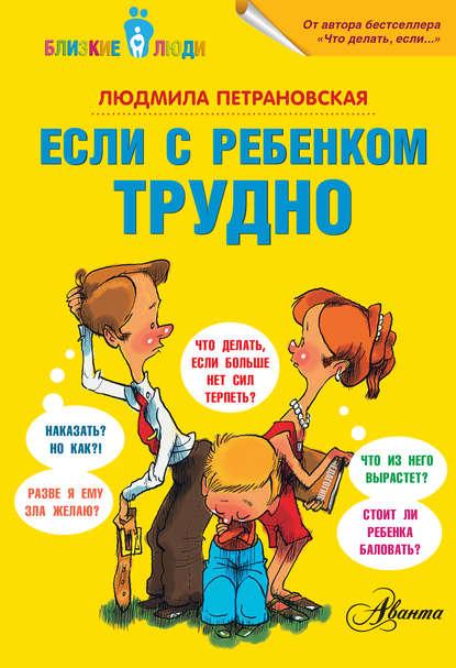 Людмила Петрановская — Если с ребенком трудно