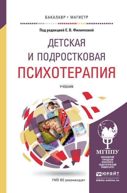 Филиппова Е. В. — Детская и подростковая психотерапия. Учебник для бакалавриата и магистратуры