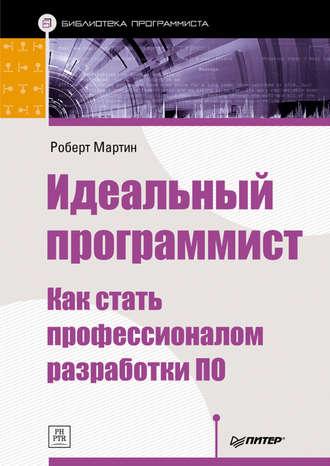 https://www.litres.ru/robert-s-martin/idealnyy-programmist-kak-stat-professionalom-razrabotki-po/?lfrom=15589587