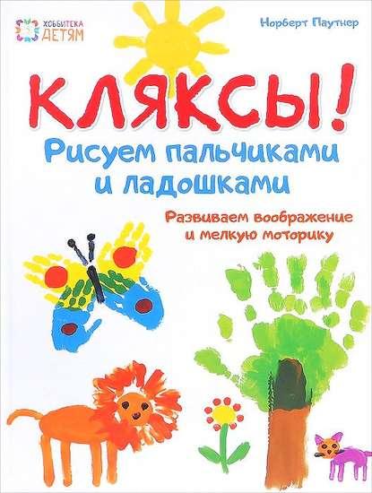 Кляксы! Рисуем пальчиками и ладошками - купить книгу
