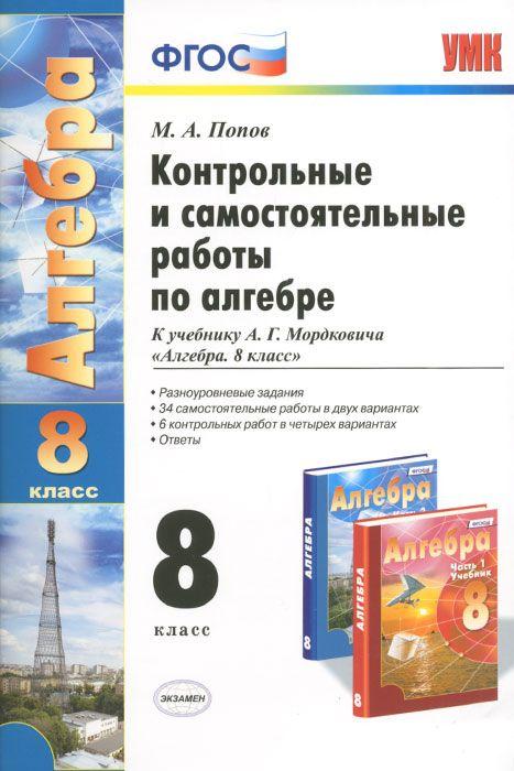 Контрольные работы Алгебра 8 класс Мордкович  Попов
