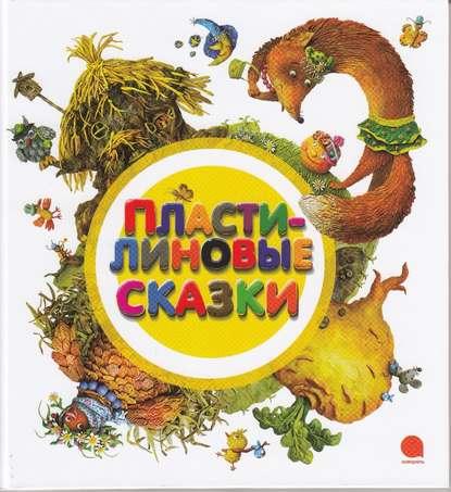 Пластилиновые сказки купить книгу